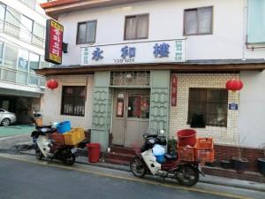 Retro Chinese restaurant-Robert J. Fouser